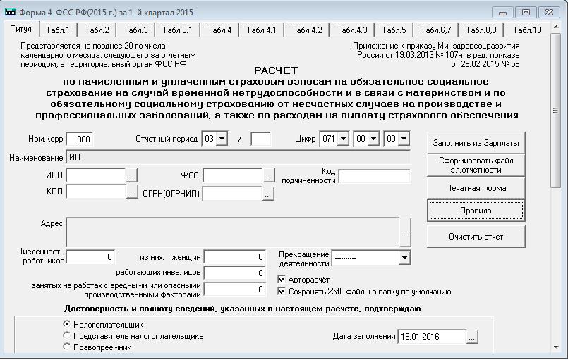 Программу больничных листов в
