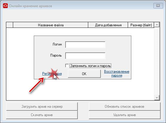 Как отправить архив в бухсофт