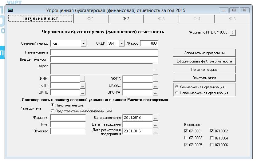 Форма По Кнд 0710099 За 2015 Год Бланк Скачать Excel - фото 9