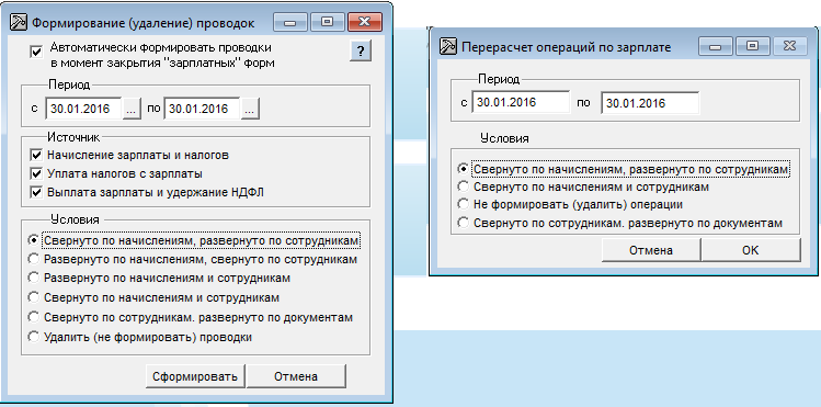 Скачать платежные порученье программа на русском