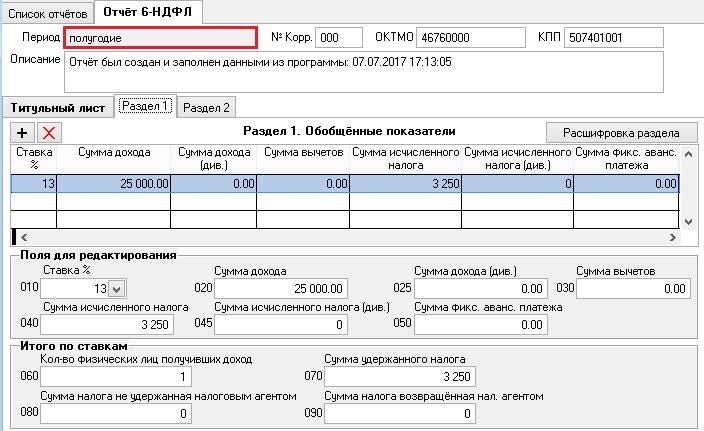 Екатеринбурга, ведущие временной калькулятор расчета неустойки уроков, презентации, конспекты