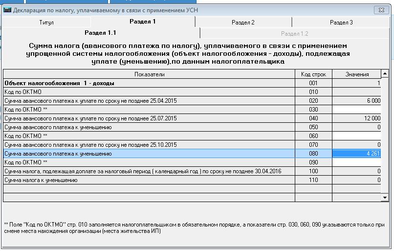 авансовый платеж в налоговой системе песни: